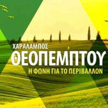 Green_campaign