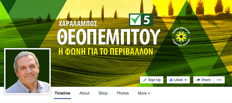 Cyprus Green Party – Theopemptou