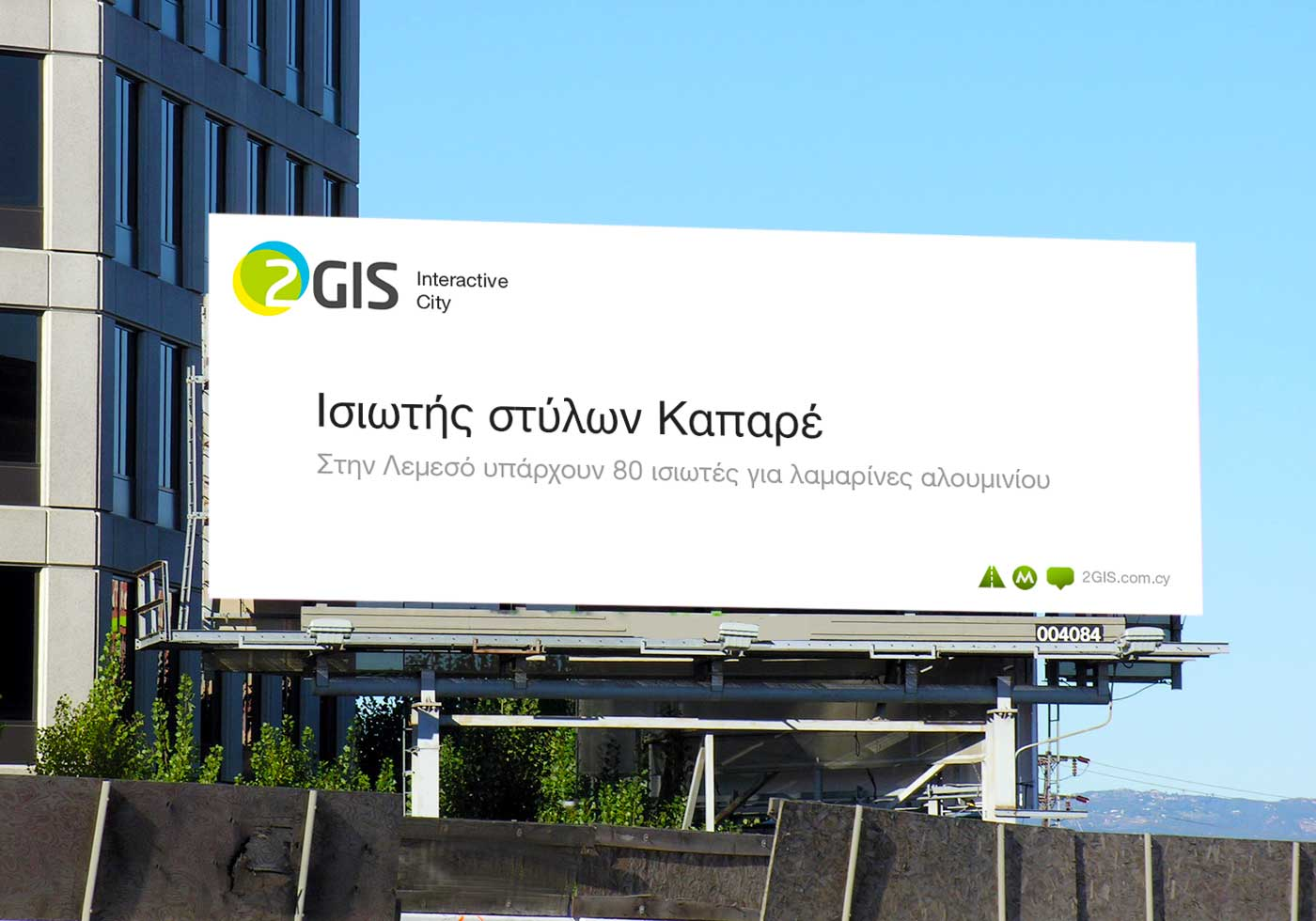 2GIS_billboards