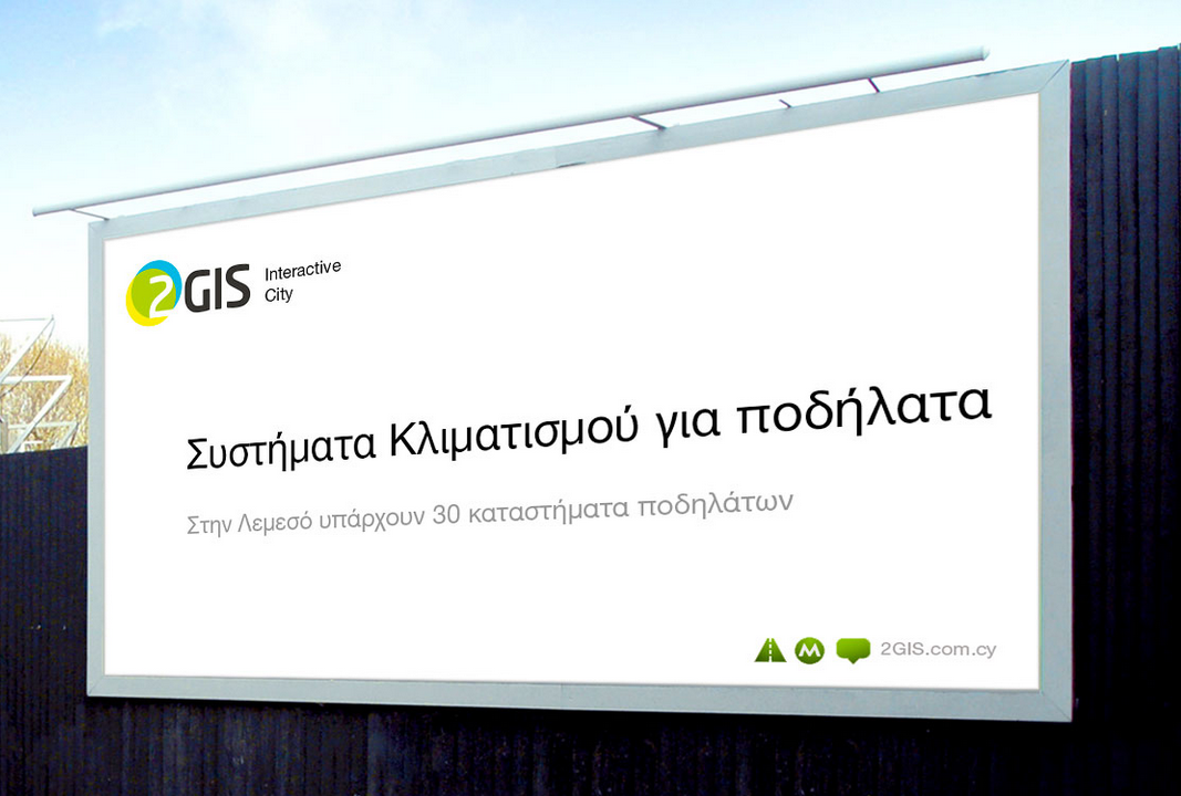 2GIS_billboard_1